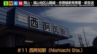 岡山・福山地区山陽線・赤穂線新発車標・新放送 #11 西阿知駅
