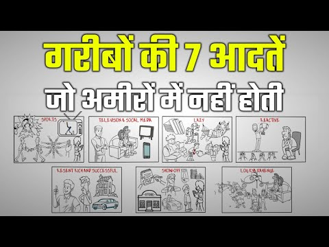 गरीब vs अमीर | 7 THINGS THAT WILL CHANGE YOUR LIFE COMPLETELY | 7 THINGS POOR DO BUT RICH DON'T