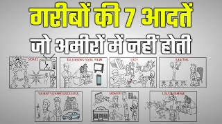 Video गरीब vs अमीर | 7 THINGS THAT WILL CHANGE YOUR LIFE COMPLETELY | 7 THINGS POOR DO BUT RICH DON'T download MP3, 3GP, MP4, WEBM, AVI, FLV Juni 2018