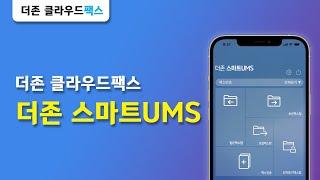 [더존 클라우드팩스] 더존 스마트 UMS ᄆ…