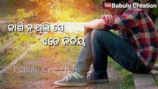 Gambar cover New Odia WhatsApp Status Video💓New Odia Ringtone🎶||New Human Sagar WhatsApp status video😍💗