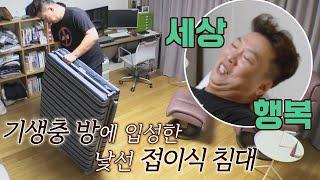 준형(Park Joon-Hyung) 행복 접이식 침대 …