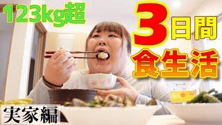 【終日密着】実家でダラダラ過ごす123kg超の3日間の食生活!!