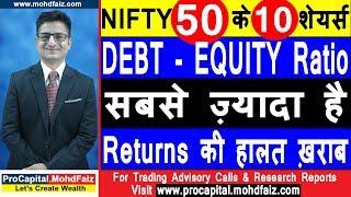 NIFTY 50 के 10 शेयर्स  DEBT - EQUITY Ratio सबसे ज़्यादा है | Latest Share Market Tips