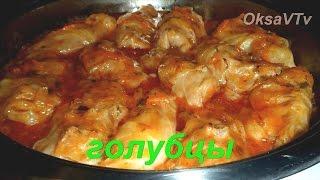 Голубцы в томатном соусе. Cabbage rolls in tomato sauce.