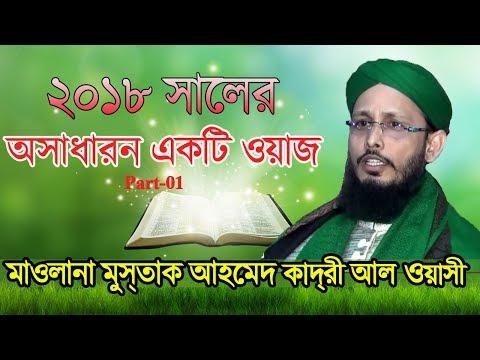 Bangla Islamic Waz Mahfil 2018 Mufti Maulana Mustak Ahmad Qadri Al Waesi  Part 01
