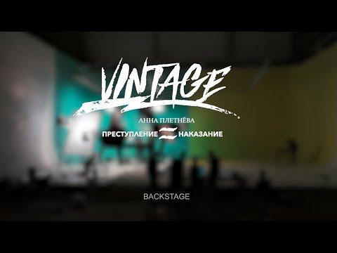 Анна Плетнёва «Винтаж» - Преступление и наказание (Backstage клипа) thumbnail
