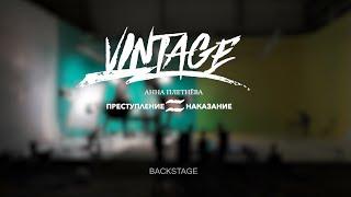 Анна Плетнёва «Винтаж» - Преступление и наказание (Backstage клипа)