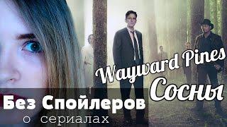 Сосны / Wayward Pines (Без Спойлеров)