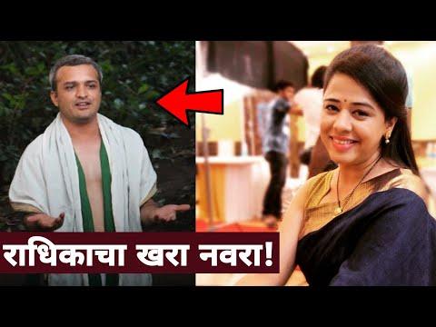 पाहा राधिकाचा खरा नवरा कोण आहे? Anita Date Kelkar Husband | Chinmay Kelkar | Mazhya Navryachi Bayko
