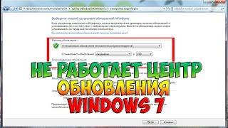 не работает центр обновления windows 7 не находит обновления(http://goo.gl/W8lfyG - загляните в эту тему в вк, там есть вся инфа и ссылки на файлы, подписывайтесь на группу в вк!..., 2015-10-12T05:00:01.000Z)