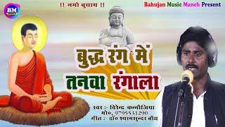 New Mission Song # बुद्ध रंग मे तनवा रंगला # Singer Virendra Kanaujiya # New Song 2020