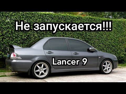 Lancer 9 не заводится, поиск причины и устранение.