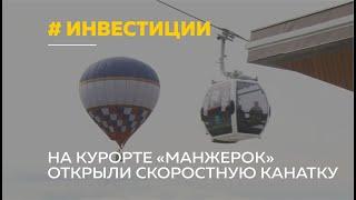 Открыли скоростной подъемник Сбербанк продолжит модернизировать курорт Манжерок