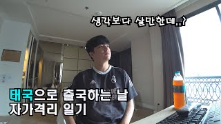 태국으로 출국하는 날의 기록ㅣ격리 일기    (feat…