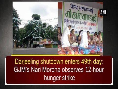 Darjeeling shutdown enters 49th day: GJM's Nari Morcha observes 12-hour hunger strike - ANI News