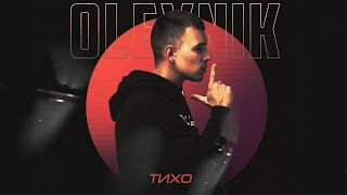 Смотреть клип Oleynik - Тихо