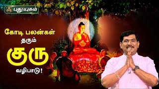 கோடி பலன்களை அளிக்கும் குரு வழிபாடு! 24-10-2020 Dr.S.Vijay Sethu Narayanan | PuthuyugamTv