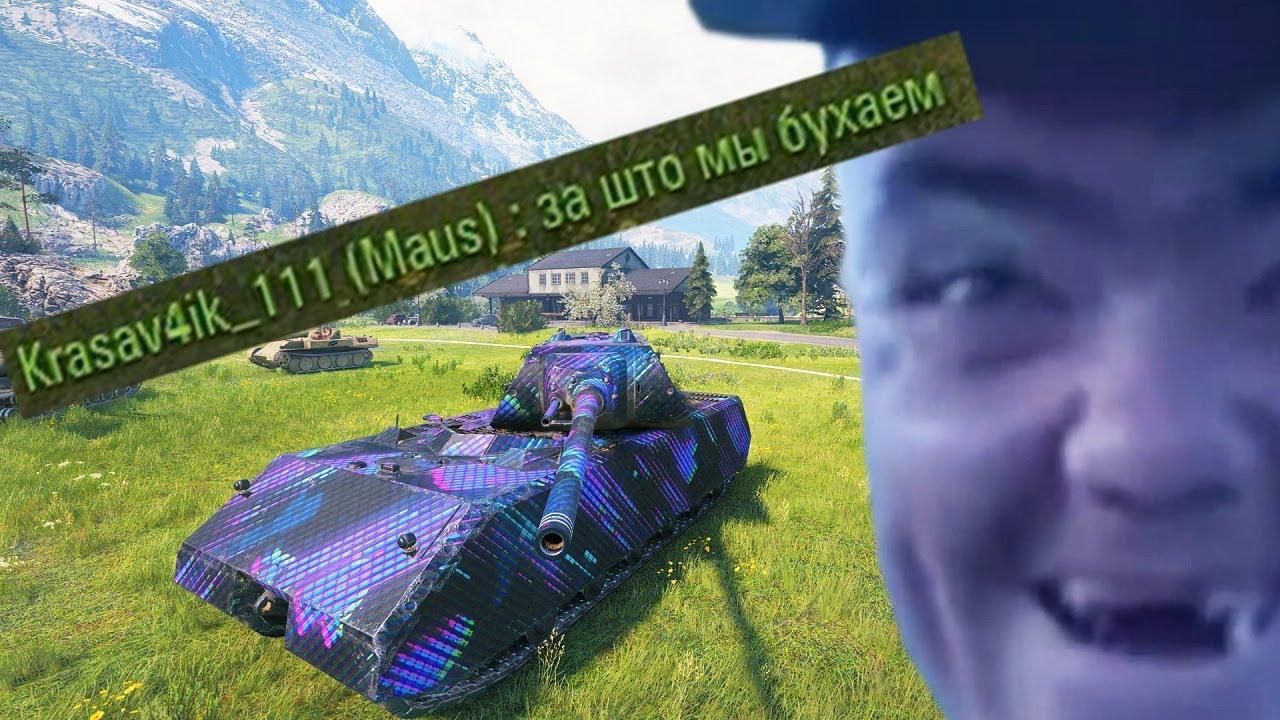 World of Tanks Приколы # 196 Серьёзно?!)