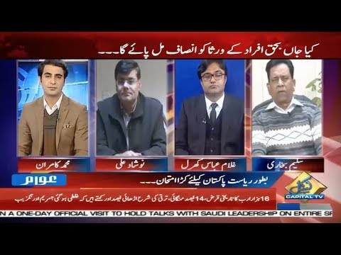 Awaam - Saturday 14th December 2019