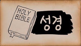 성경이란 무엇인가? - What is the Bible?