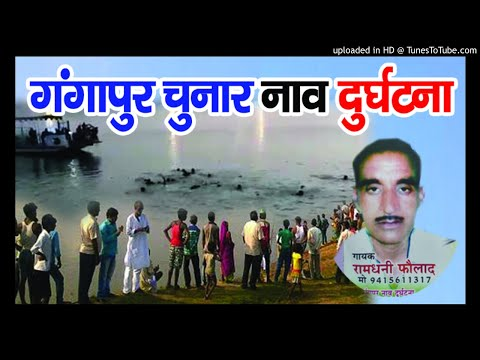 BIRHA RAMDHANI FAULAD - गंगापुर चुनार नाव दुर्घटना