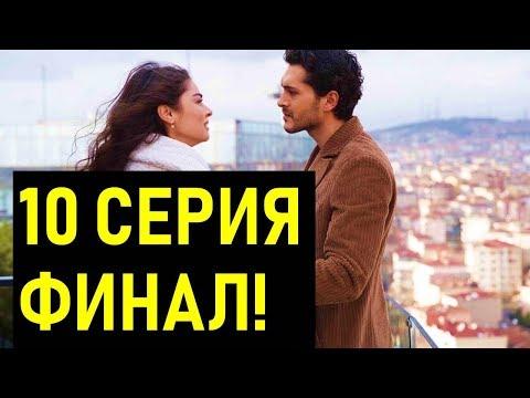 СТУЖА 10 СЕРИЯ ФИНАЛ РУССКАЯ ОЗВУЧКА