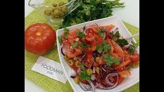Салат из томатов и оливок: рецепт от Foodman.club