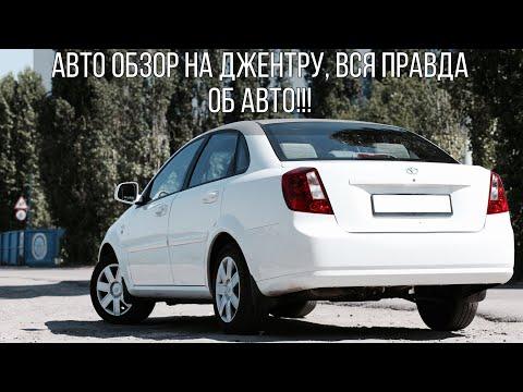 | Авто обзор на джентру за 250к, | вся правда об авто! |