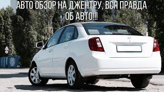 авто обзор на джентру за 250к,  вся правда об авто!