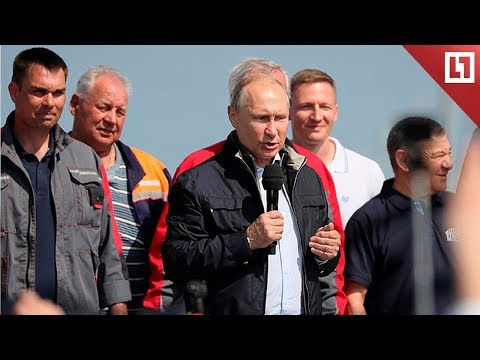 Трогательная речь Путина на открытии Крымского моста