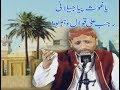 Download Ya Ghous Piya Jeelani by Rajab Ali Qawwal 2018 MP3 song and Music Video