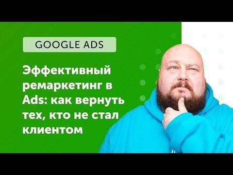 ELama: Эффективный ремаркетинг в Ads: как вернуть тех, кто не стал клиентом от 18.02.2019