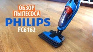 пылесос Philips FC 6162