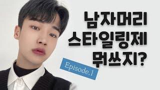 남자 헤어스타일 제품 완전 정복!!  헤어왁스/포마드/…