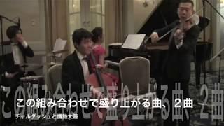 Quartetto Vn Vc Per Pf チャルダッシュ情熱大陸