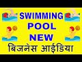Starting a swimming pool business . . . . .. | Business Idea | Hindi