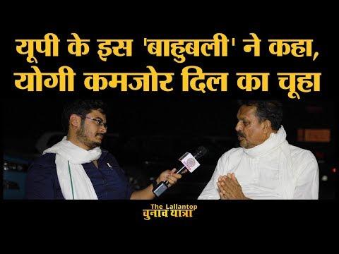 Ghazipur में BJP के Manoj Sinha के ख़िलाफ़ चुनाव लड़ रहे Afzal Ansari   Yogi   Akhilesh   Mayawati