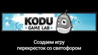Создаем игру Перекресток со светофором в Kodu Game Lab