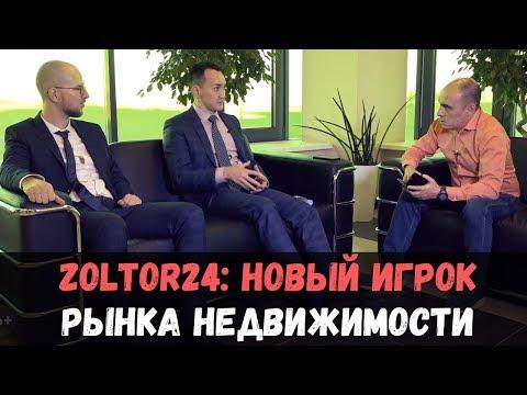 Zoltor24 - новый игрок рынка недвижимости. Интервью с Римом Хасановым и Семеном Сарапуловым