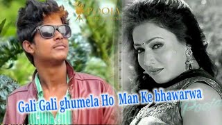 Gambar cover #Music Gali Gali Ghumela Ho Man Ke Bhawarwa Pawan Singh