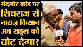 Rahul Gandhi के 10 दिन में कर्ज़माफी के वादे पर क्या बोले MP के किसान Shivraj Singh Chauhan