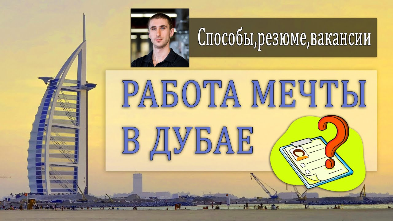 как найти работу в эмиратах для русских