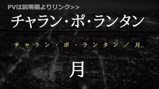 PV・MVはコチラから↓ チャラン・ポ・ランタン / 時計仕掛けの人生 https...
