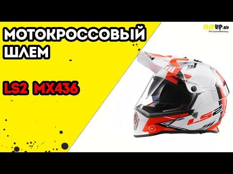 Обзор на мотошлем для кросса/эндуро LS2 MX436 от центра мотоэкипировки FLIPUP.ru