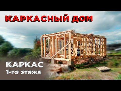 Строим каркасный дом - Каркас 1-го этажа