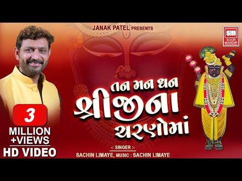 તન મન ધન શ્રીજીના ચરણોમાં : Tan Man Dhan Shriji Na Charno Ma : Sachin Limaye: Soormandir