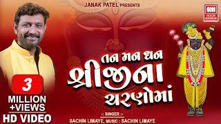 તન મન ધન શ્રીજીના ચરણોમાં : Tan Man Dhan Shriji Na Charno Ma : Sachin Limaye  : Soormandir
