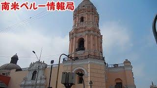 【ペルー・リマ】 世界遺産、 サント・ドミンゴ教会・修道院を訪れる