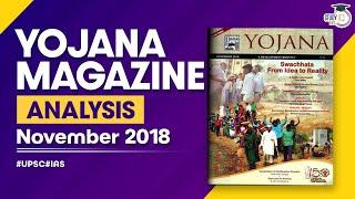 Yojana योजना magazine November 2018 - UPSC / IAS / PSC aspirants के लिए analysis